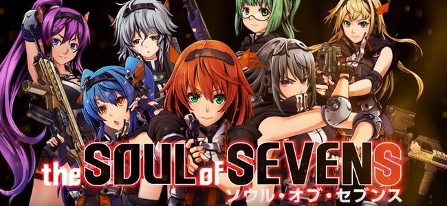美少女×TPS!アクション性を上手く下げつつ、ちゃんとシューティングを楽しめる「the SOUL of SEVENS」