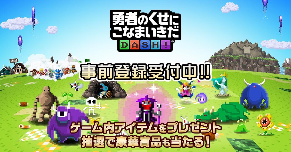 thm_yuukona_campaign