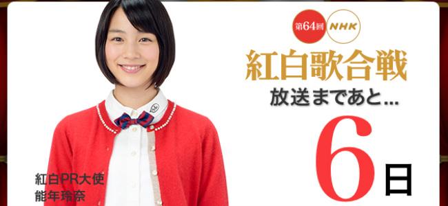 年末の紅白歌合戦を300%楽しむための公式アプリ「NHK紅白」で審査員になっちゃおう!