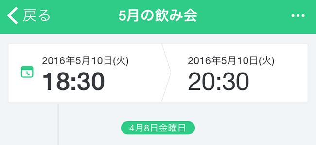 日程変更やお店の相談もこのアプリでらくらく♪スケジュール共有アプリ「TimeTree」で予定を立てよう!