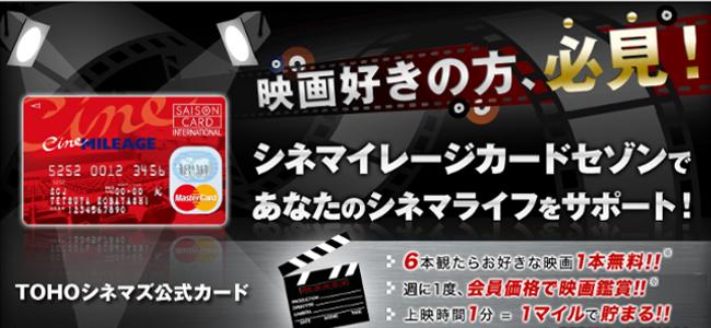 【映画好きの方必見】TOHOシネマズを頻繁に利用しているのなら「シネマイレージカードセゾン」は必須ですよ!【高い映画代を安く】