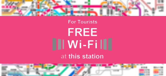 12月1日から東京メトロ・都営地下鉄の143駅で無料Wi-Fiサービス開始!