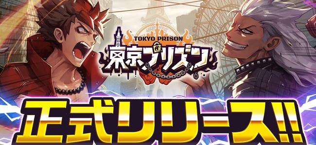 「東京プリズン」が本日リリース!リアルタイムで進行する3対3のターン制バトル!全プレイヤーが所属する5ついずれかの勢力の勝敗でストーリーが変わる!