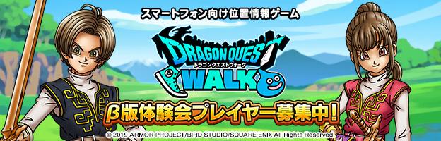 ついにドラクエが現実世界に。位置情報ゲーム「ドラゴンクエストウォーク」発表