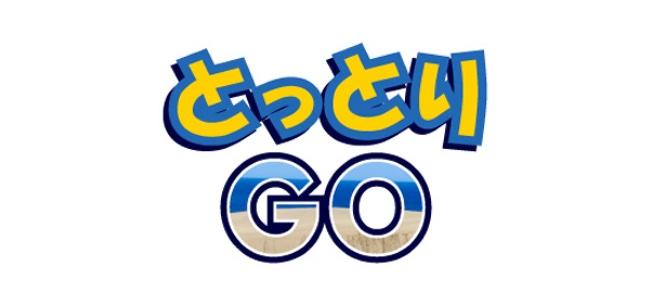 【ポケモンGO】鳥取砂丘イベント「とっとりGO」が11月24日より開催!「バリヤード」や「アンノーン」が出現!