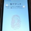 これがiPhone 5sだけの特権!「Touch ID」こと指紋認証システムの全容だ!