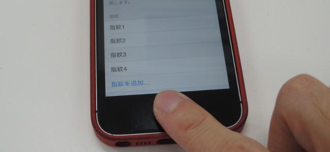 【裏ワザ】どれがどれだっけ?iPhone 5sのTouch IDでどの指を登録したのか判別可能!