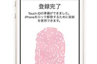 """【誰得情報】Touch IDは""""乳首""""でも感知ることが判明!さっそく実践してみた!"""