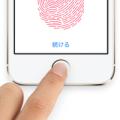 Touch IDのハッキングに総額160万円分の懸賞!早くも成功者あらわる!
