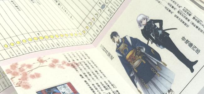 【とうらぶ】来年の分、買い忘れてませんか?刀剣乱舞公式カレンダー&暦占い帳をチェック!