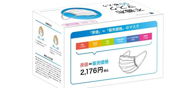 スマホアクセサリメーカーの「トリニティ」が販売価格単価39円の「原価マスク」の販売を開始