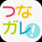 つなガレ!(つながるカレンダー)