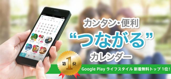 友達や家族と簡単に予定を共有できる!スケジューラーアプリ「つなガレ!」
