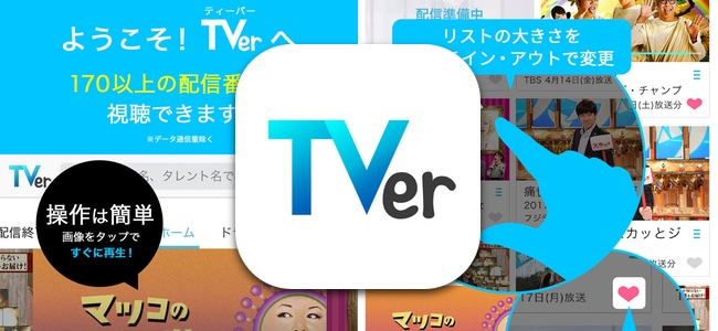 TV番組見逃し視聴アプリ「TVer」で民放5局が地上波番組のリアルタイム配信の実証実験を実施