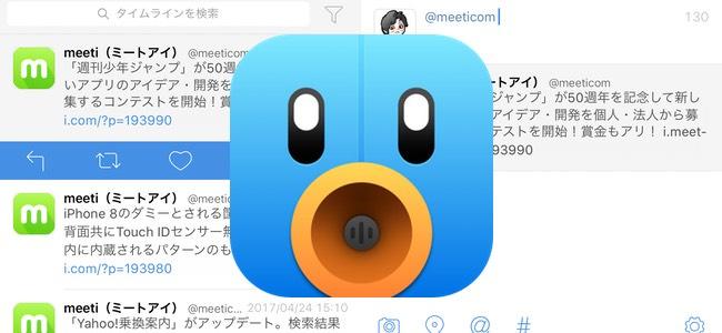 「Tweetbot」がアップデート。返信ボタン長押しでツイート内に@ユーザー名を含む旧方式の返信が可能に