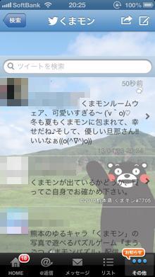 twipple6