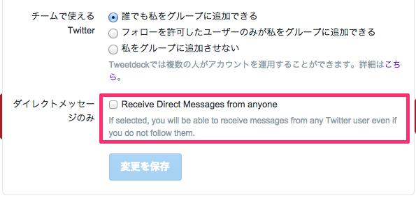 twitter DM setting