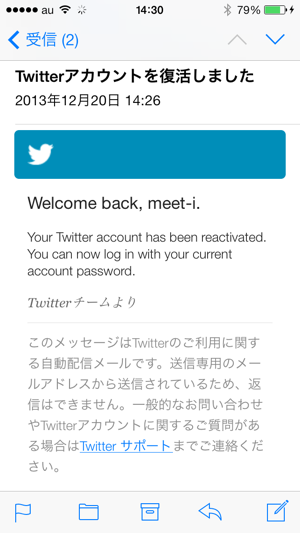 twitter-acount-reactivate-mail
