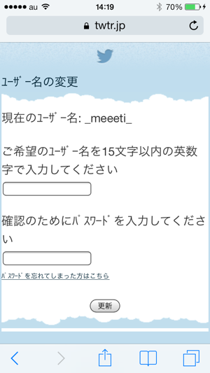 twitter-change-username-2