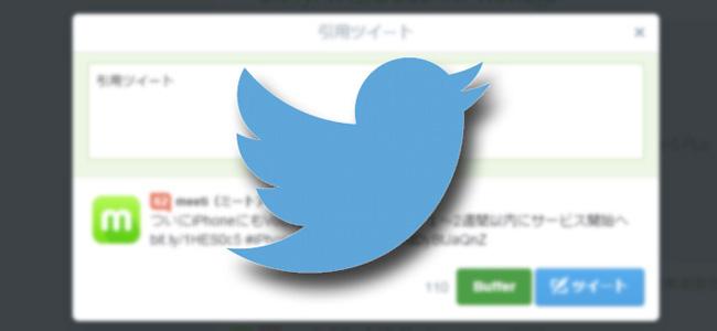 Twitter、公式アプリとWebにコメントを追加してツイートする「引用ツイート」を追加