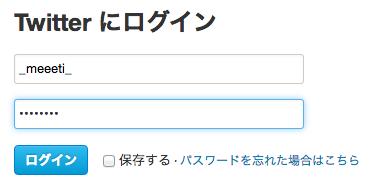 twitter-login-pc
