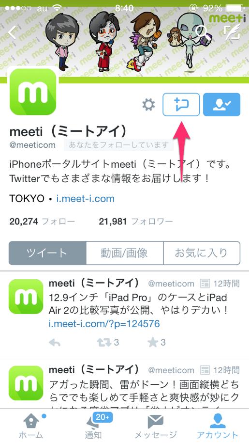 twitter profile DM