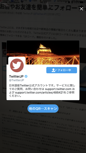 twitterQR01_01