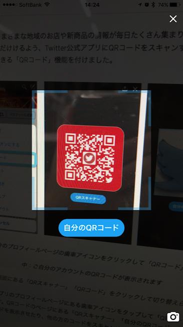 twitterQR01_02