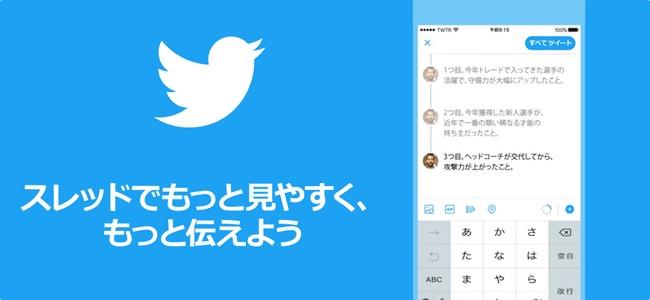 Twitterで新機能「スレッド」が開始。複数の連続したツイートを繋げて一気に投稿できるように