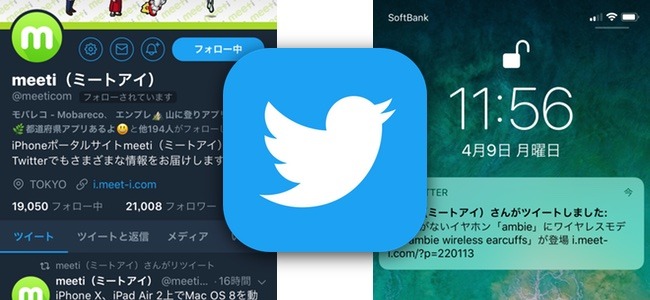 Twitterで指定したアカウントがツイートしたらプッシュ通知させる方法