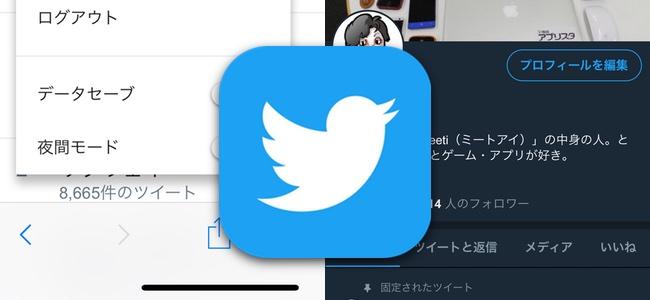 Twitterがモバイルウェブ版でもナイトモードやリアルタイム更新などの機能を追加