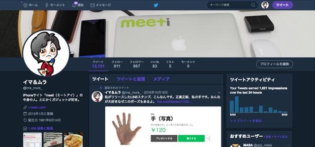 PCブラウザ向けTwitterに「夜間モード」が追加。サイト全体の色調をダークブルーに変更が可能