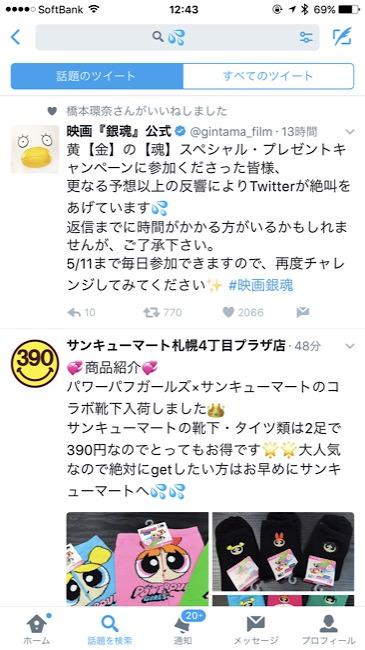 twitteremoji04