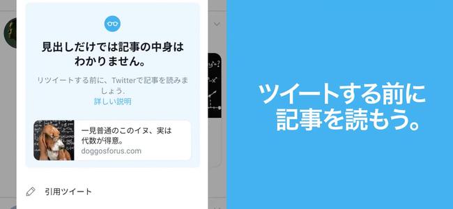 リンク先を確認しないシェアにちょっと待った!TwitterがURL先の記事を見ずにRTしようとすると警告を表示するように
