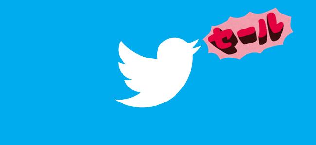 Twitterの身売りが現実的に?今月末にも正式発表に向けて交渉中とのこと
