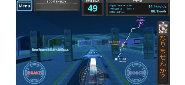 リアルな鉄道路線の上で何故かUFOを走らせる鉄道シミュレータならぬ未確認飛行物体シミュレータ「UFO on Rails」