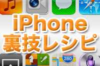 【iPhone★裏技レシピ】iPhoneのマル秘テクニックをまとめてご紹介!