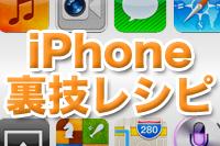 【iPhone★裏技レシピ】アプリのダウンロードがなかなか進まないときに試したいワザ