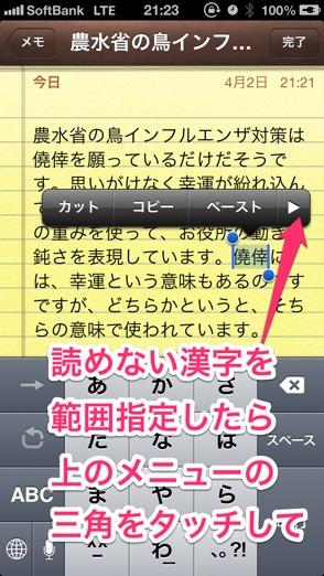 urawazaresipi20130403_1