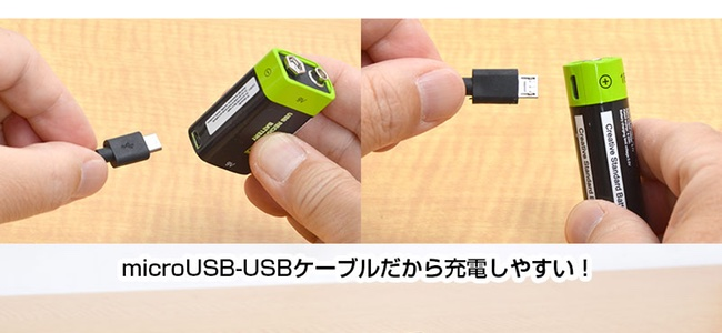 microUSBケーブルで直接充電できる乾電池型の充電池が登場
