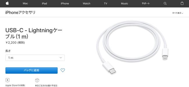 Appleが1mの「USB-C – Lightningケーブル」の販売価格を600円値下げ