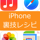 【iPhone★裏技レシピ】iPhoneのマル秘テクニックをまとめてご紹介!