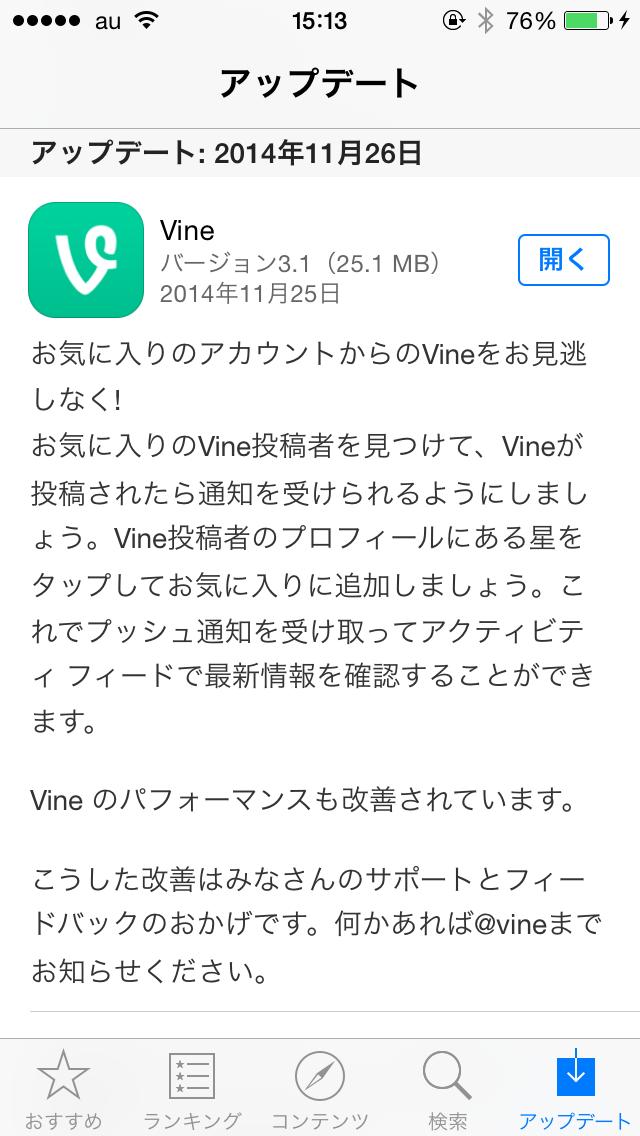 vine updata (3)