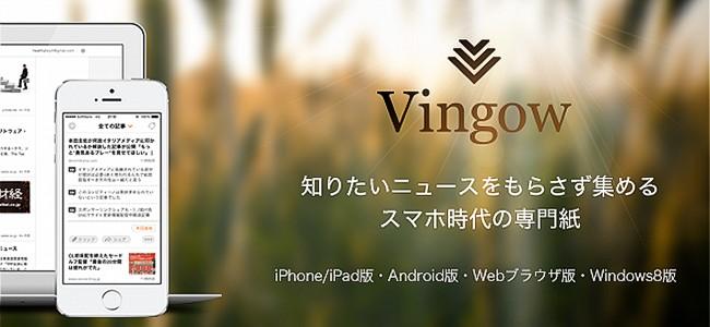 自分好みのニュースをドンピシャ配信!どんなに長い記事も3点で自動要約してくれる「Vingow news(ビンゴーニュース)」
