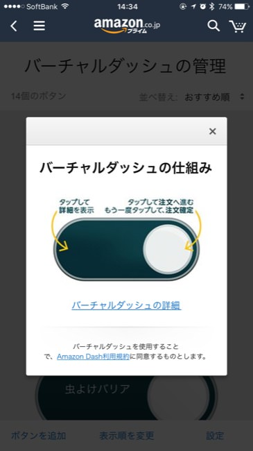 virtualDashButton_01