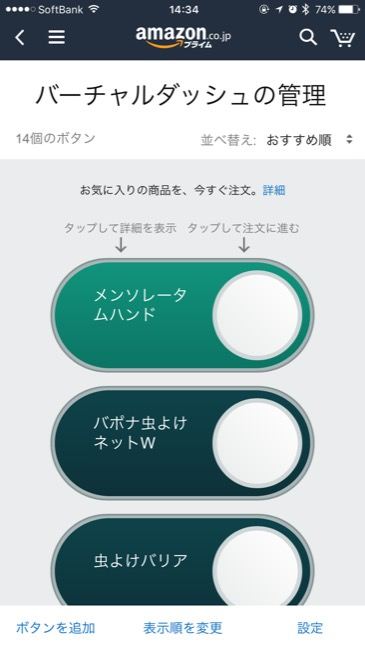 virtualDashButton_02