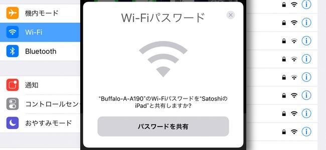 iOS 11の新機能Wi-Fiパスワードの共有機能が便利
