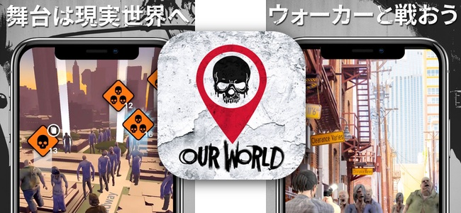 現実世界がゾンビだらけに!「ウォーキング・デッド」がリアルな位置情報ゲームになった「ウォーキング・デッド:我らの世界」がリリース!