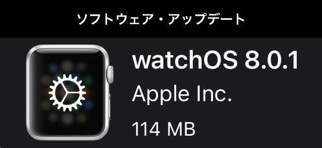 watchOS 8.0.1リリース!Apple Watch Series 3に関する複数の問題を修正