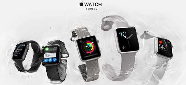 50m防水対応でGPSも内蔵!処理速度は2倍で液晶も明るくなった「Apple Watch Series 2」
